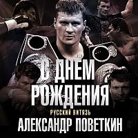 С Днем Рождения Александр Поветкин