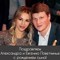 Поздравляем Александра и Евгению Поветкиных с рождением сына